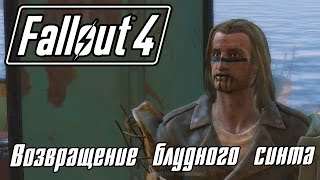 Fallout 4 Прохождение 35 Возвращение блудного синта