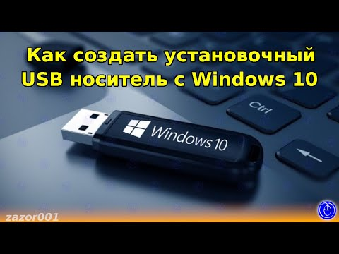 Как создать установочный USB носитель с Windows 10