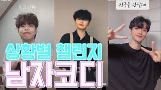 요즘 유행하는 챌린지 '상황별 남자 옷 코디&#…