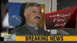 PTI Chairman Imran Khan nominated Mehmood Khan as the new Chief Minister of KPK