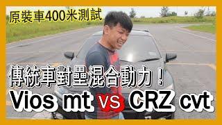Vios 1.5 MT Vs CRZ 1.5 CVT,傳統汽油vs混合動力汽車,最原裝400米測試!| 青菜汽車評論第86集 QCCS