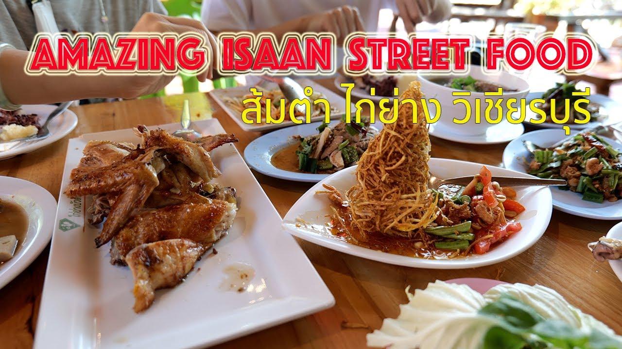 Amazing Isaan Street Food (Eng Sub) ส้มตำ ไก่ย่าง วิเชียรบุรี นิวไก่ย่างบัวตอง สาขา 2