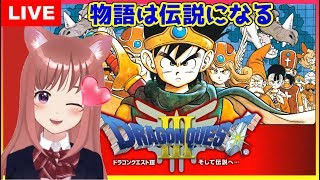 [LIVE] 🎀【 ドラクエ3 】勇者は伝説になる! 💖 [女性実況]#7 初見  ★ [こはる ]女性実況 生放送★  DragonWar