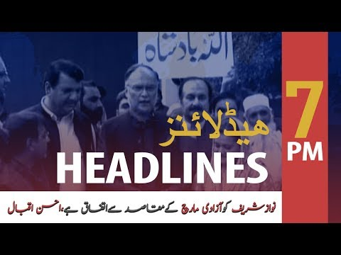 ARYNews Headlines |Motive