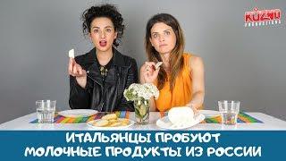 Итальянцы пробуют молочные продукты из России