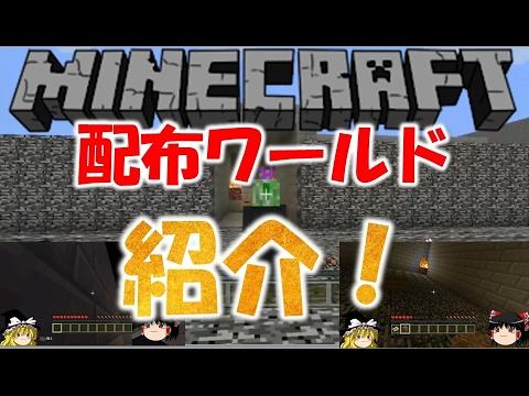 【Minecraft】 マインクラフト PS3 配布ワールド紹介!