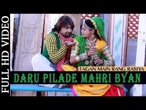Rajasthani Fagan Songs 2015 | 'Daru Pilade Mahri Byan' Marwadi New DJ Song | Holi Dance Video Song