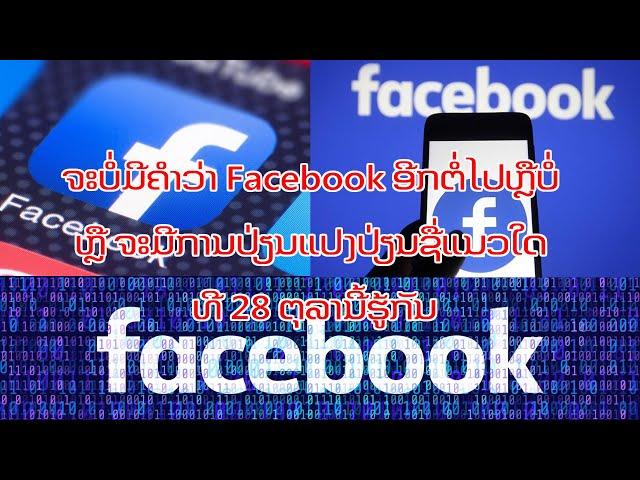ຈະບໍ່ມີຄໍາວ່າ Facebook ອີກຕໍ່ໄປຫຼືບໍ່ ຫຼື ຈະມີການປ່ຽນແປງປ່ຽນຊື່ແນວໃດ ທີ 28 ຕຸລານີ້ຮູ້ກັນ