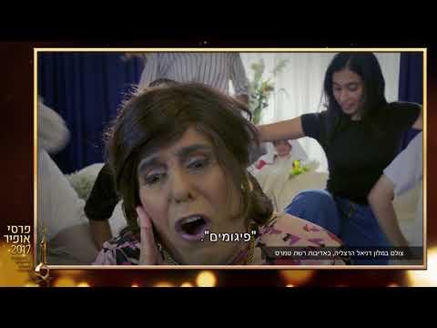 סרטון פתיחה- טקס פרסי אופיר