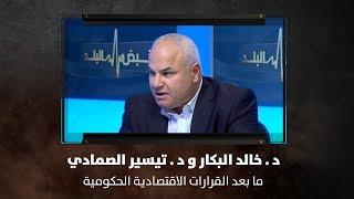 د. خالد البكار ود. تيسير الصمادي - ما بعد القرارات الاقتصادية الحكومية
