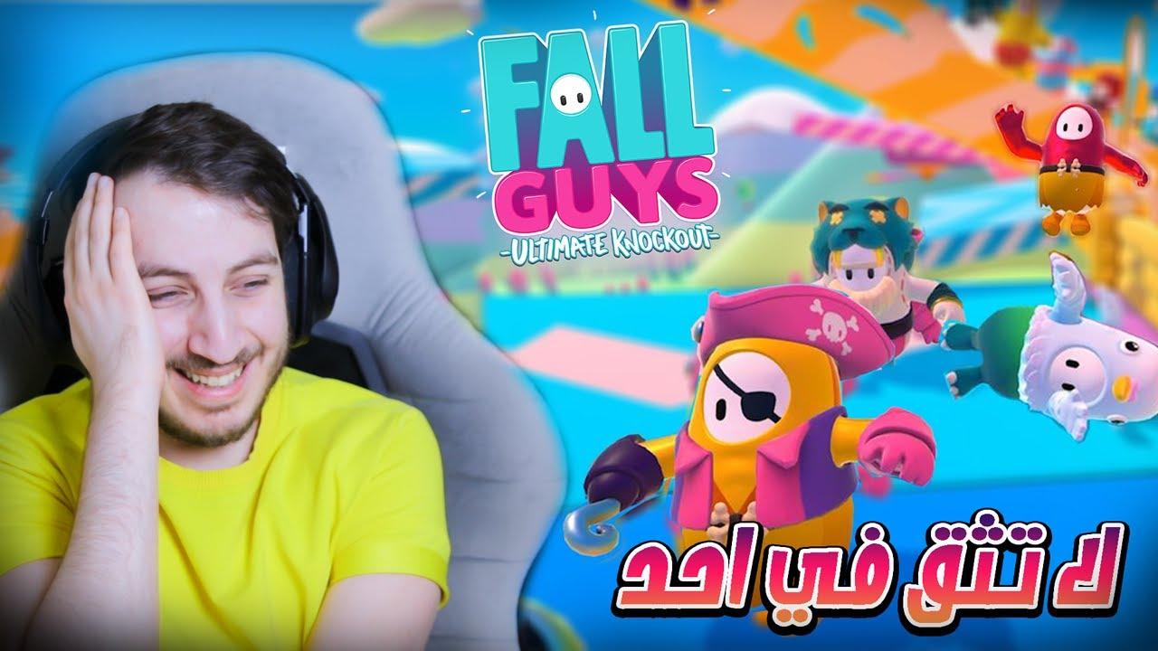 فال قايز : ادمان ومتعة 👌😂 | Fall Guys Ultimate Knockout