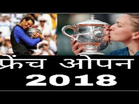 French Open 2018 || Tennis Grand slam 2018 || Sports current affairs 2018