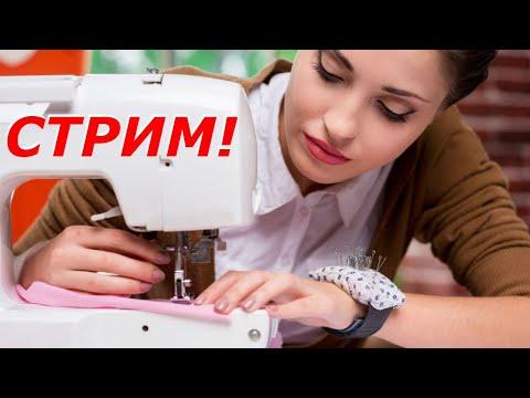 Достойная Работа в Польше для Женщин! Требуются Швеи Специалисты!