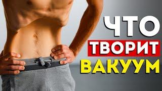 Вот что будет с вашим телом, если делать вакуум каждый день (впечатляет)