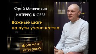 Юрий Менячихин  Шаги на пути ученичества  фрагмент интервью