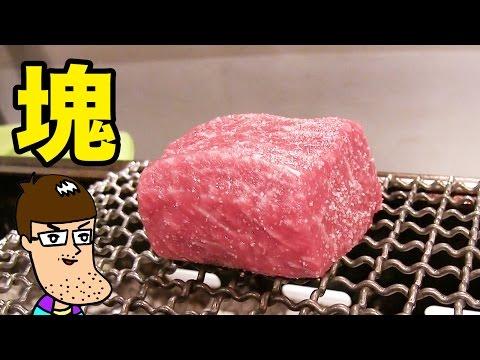 【一人焼肉】塊のお肉を喰らい尽くす!【かるびあーの】 Block of Meat Korean BBQ