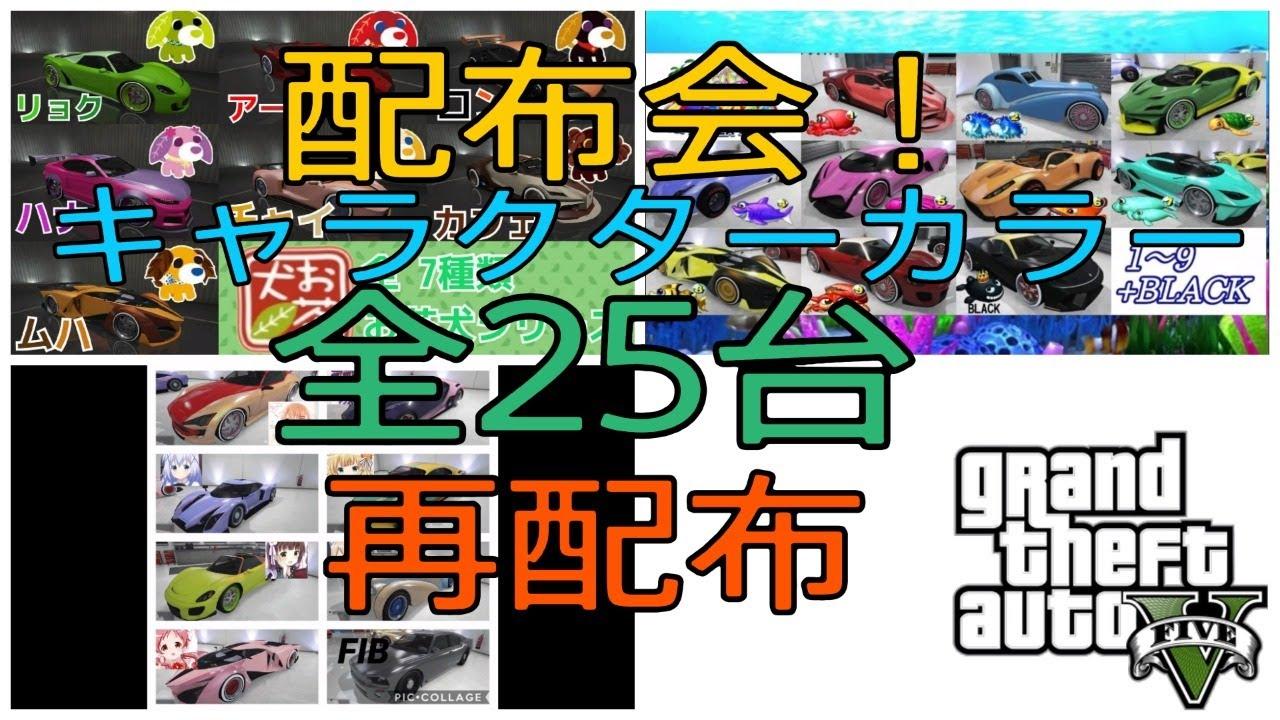 配布会!キャラクターカラー全25台配布。1人1台