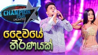 Daiwaye Thiranayak (දෛවයේ තීරණයක්) - Ashan Fernando | Derana Champion Stars Thumbnail