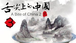《舌尖上的中国第二季(英语)》第3集 - A Bite of China2(English) EP3【超清】