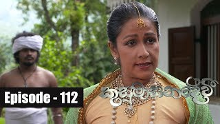Kusumasana Devi | Episode 112 27th November 2018 Thumbnail