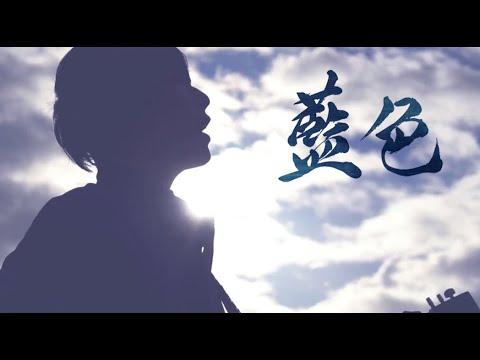 [MV] HighT「藍色 (Short Ver.)」(藍染、技の館、藍の家)