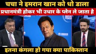 Pakistani Anchor Ne Imran Ko Btaya bhikhari | Pak Media On India Latest Today