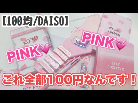 【DAISO/100均】ピンク系の可愛い文房具などがいっぱい売っていたので買ってきた!!!