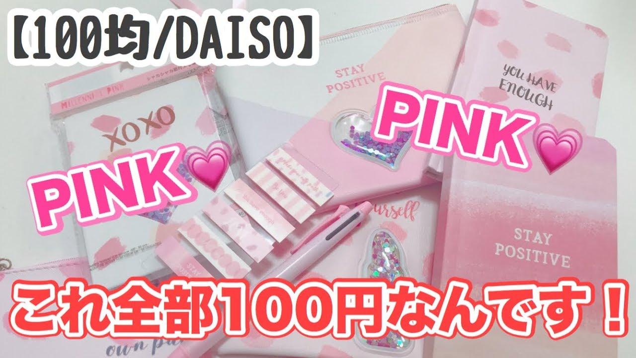 Daiso 100均 ピンク系の可愛い文房具などがいっぱい売っていたので買ってきた Youtube