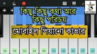 kichu kichu kotha r kichu porichoy | mone mone chupi chupi dola deye jai | mobile piano cover