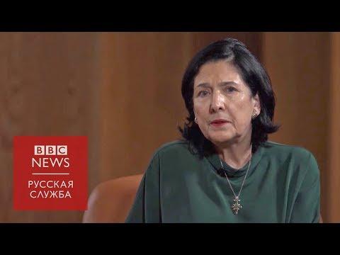 Саломе Зурабишвили о