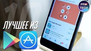 ТОП-10 полезных и бесплатных приложений для iOS и Android |№10 ProApps от ProTech