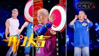 《开门大吉》 20190624 重返二十岁| CCTV综艺