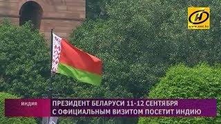 Президент Беларуси 11 12 сентября с официальным визитом посетит Индию