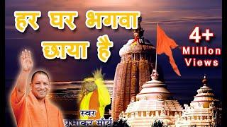 हर घर भगवा छाया है Har Ghar Bhagwa Chhaya Hai Yogi Raj Ab Aaya Hai