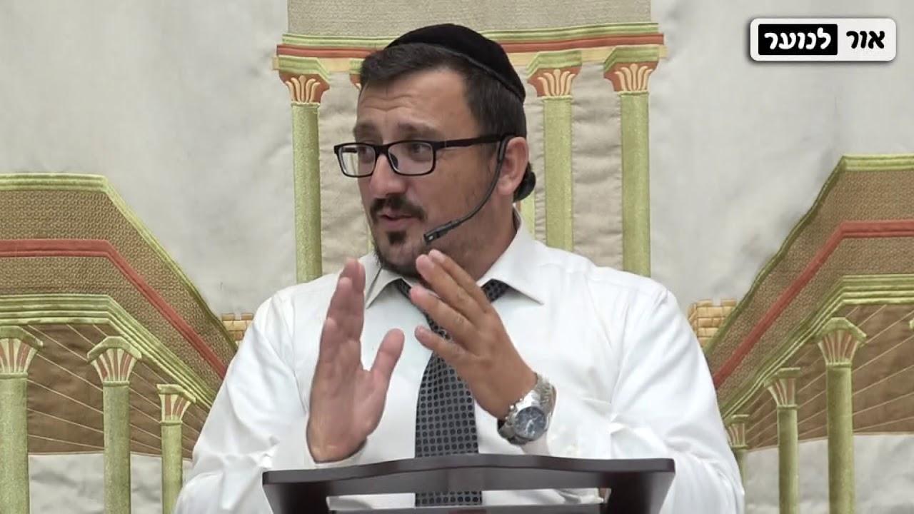 הלכות שבת | דיני מוקצה | הרב דוד עמרם