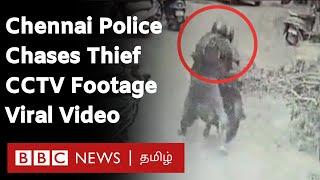 Chennai COP Chases Thief CCTV Footage | கொள்ளையனை சினிமா பாணியில் விரட்டி பிடித்த காவலர் | Police