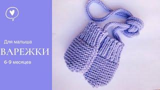 Варежки для малыша 6-9 месяцев спицами // Мастер-класс