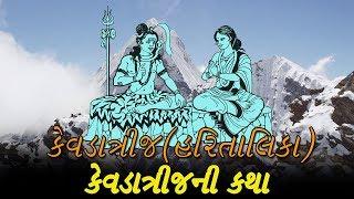 Gambar cover કેવડાત્રીજ  વ્રત કથા અને પૂજન વિધિ - Kevda Trij Vrat Katha Importance