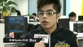 0326電競周報專訪華義SPIDER星海教練DUS