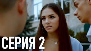Моя Американская Сестра 2 — Серия 2 | Сериал