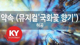 [KY 금영노래방] 약속 (뮤지컬'국화꽃 향기') - …