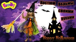 DIY Witch Costume Костюм ведьмы для девочки своими руками на Хеллоуин Эмили готовится к Хэллоуину