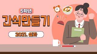 순천비봉초 간식만들기 (계란말이) (2021.10)