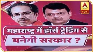 महाराष्ट्र में हॉर्स ट्रेडिंग से बनेगी सरकार ? देखिए बड़ी बहस | ABP News Hindi