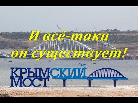 УкроСМИ: 'Крымский мост.