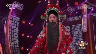 《青春戏苑》 20200331 京韵芬芳| CCTV戏曲