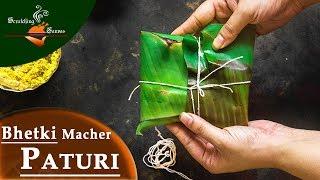 Bhetki Macher Paturi Recipe | ভেটকি মাছের পাতুরী | How to Cook Best Bengali Paturi at Home