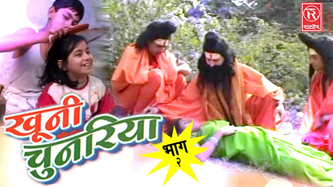 Khooni Chunariya Part 2 | खूनी चुनरिया | New Hindi Kissa Kahani - Sangeeta  #RathorCassettes