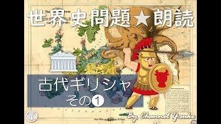 古代ギリシャ史❶ 世界史朗読シリーズ ~聴くだけ!実際に出題された文です☺~