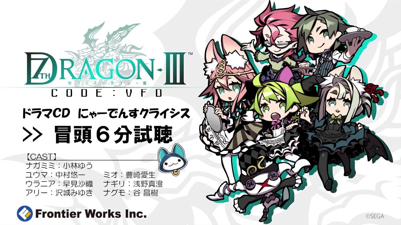 セブンスドラゴンIII code:VFD」...